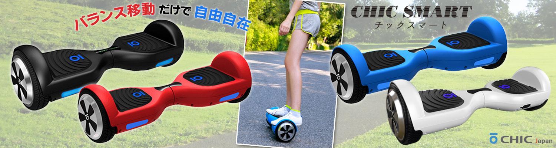 チックスマートC1(1年保証付き) 電動二輪車 立ち乗り電動二輪車 立ち乗り二輪車 ハンドフリー セグウェイ チックロボットジャパン