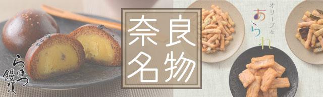 奈良名物 らほつ饅頭 オリーブなあられ 奈良の桜ちぃず チーズケーキ