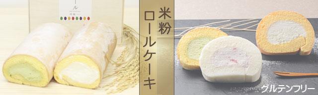 ひのひかりの米粉でつくったこだわり米粉ロールケーキ グルテンフリー ケーキ 小麦粉不使用 奈良県産