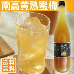 南高黄熟蜜梅1本(710ml)ドリンク 梅ドリンク 梅ジュース