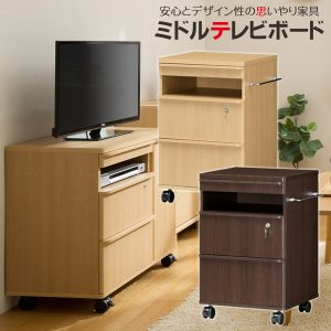 高齢者向け ミドルテレビボード 幅48.7×奥行45.3×高さ74.9cm