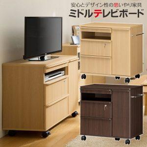 高齢者向け ミドルテレビボード 幅75.6×奥行45.3×高さ74.9cm