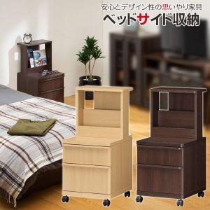 高齢者向け ベッドサイド収納 幅37.9×奥行42.7×高さ81.4cm