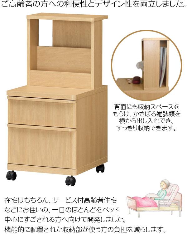 高齢者向け ベッドサイド収納 幅37.9×奥行42.7×高さ81.4cm説明