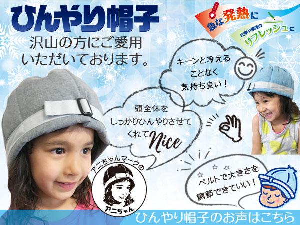 アニちゃんマークのひんyり帽子のお声はこちら 沢山の方にご愛用いただいております